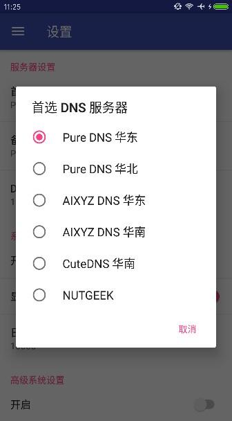 又一神器,安卓软件Daedalus使用教程!-坚果极客